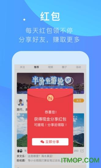嗨走旅行 v3.3.1 安卓版 1