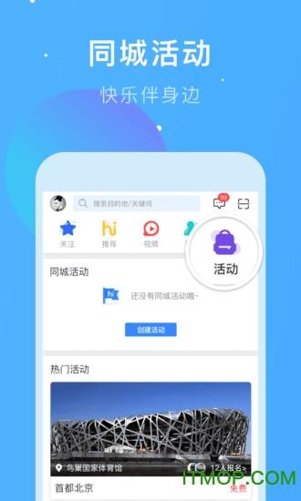 嗨走旅行 v3.3.1 安卓版 3
