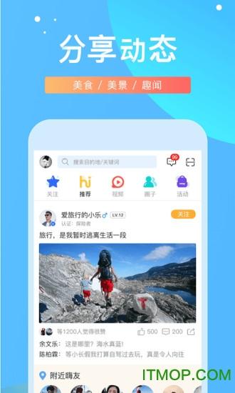 嗨走旅行app