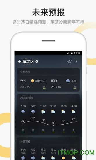 新浪天气 v1.04 安卓版 1