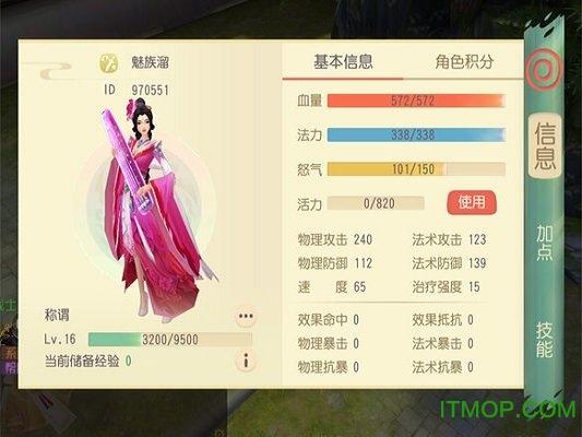 大唐仙游记 v0.0.1 安卓版 0
