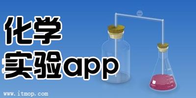 化学实验app