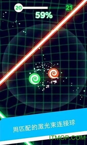 魔彩穿越(激光球) v4.1 安卓最新版 0