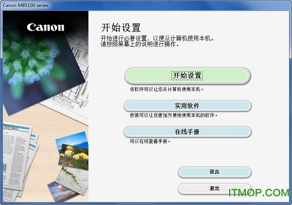 canon mb5180打印机驱动 免费版 0