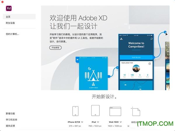 adobe xd cc 2020中文破解版