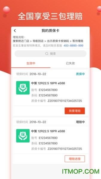 知轮车服司机版 v1.1.2 安卓版 2