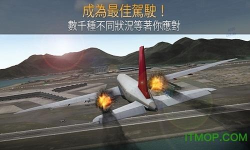 模拟机场手游