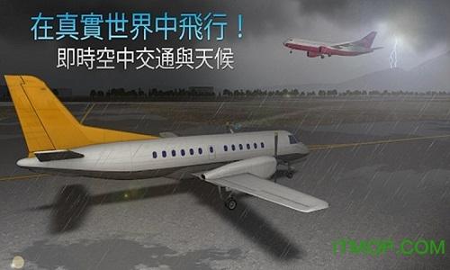 模拟机场游戏 v1.611 安卓版 3