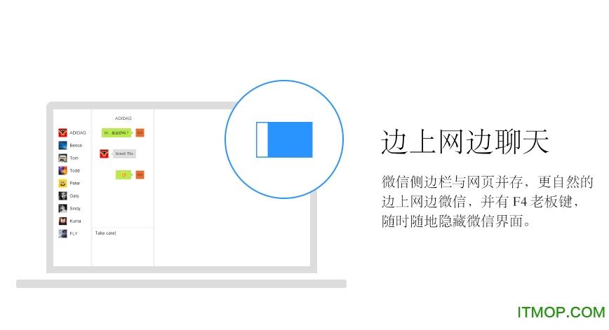 QQ游览器微信电脑版下载