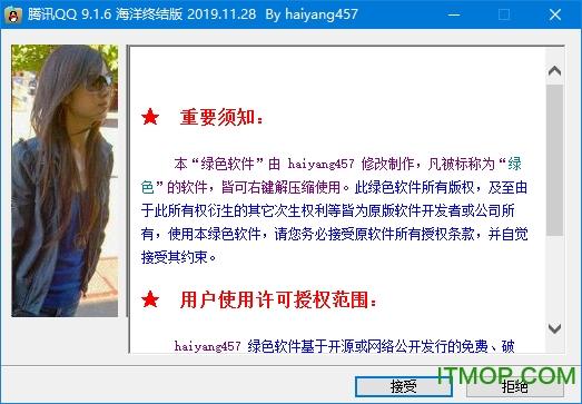 腾讯QQ显IP最新版