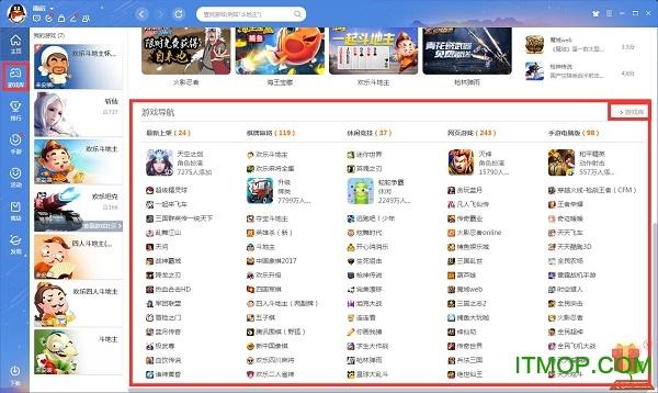 qq游戏大厅电脑版官方下载正式版