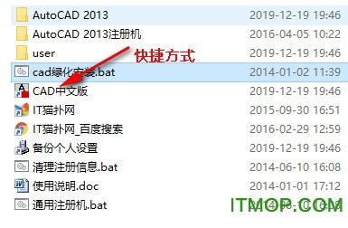 cad2013精简版