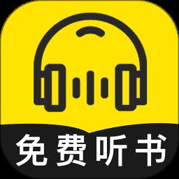 免费听书神器v2.1 安卓版