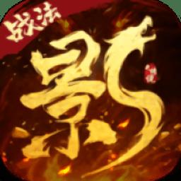 影之传说手游九游版