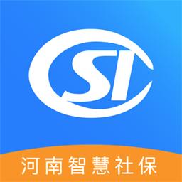 河南智慧社保软件