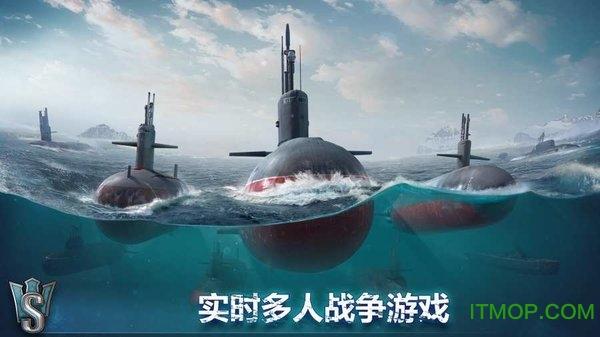 潜艇世界海军射击3D v2.0 安卓版 3
