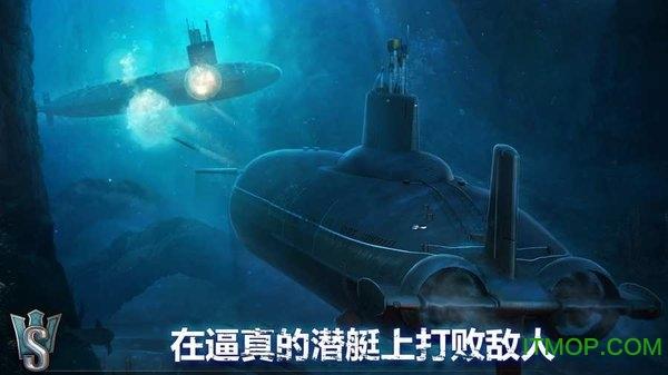 潜艇世界海军射击3d手机版