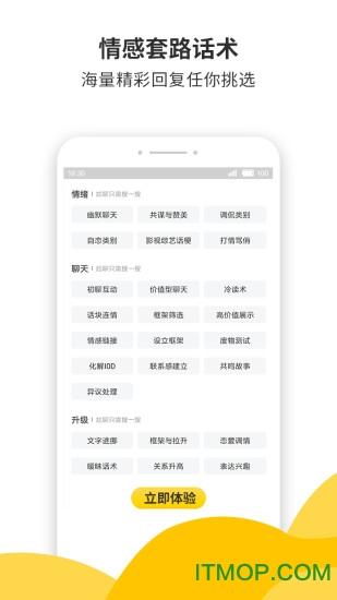 蜜小助免费破解版 v4.3.7 安卓版 2