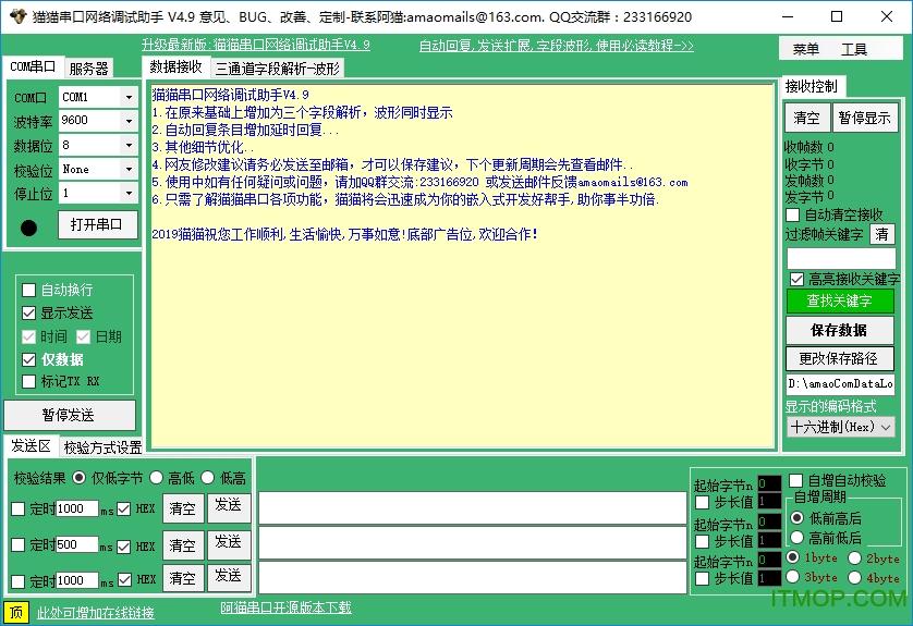 阿猫串口调试助手绿色版 v4.9 官方版 0