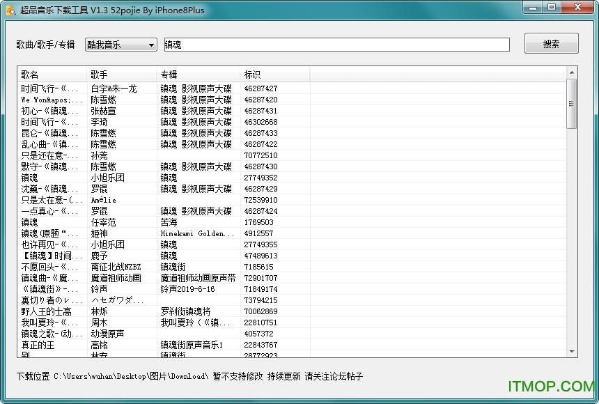 极品音乐下载器 v1.3 绿色版 0