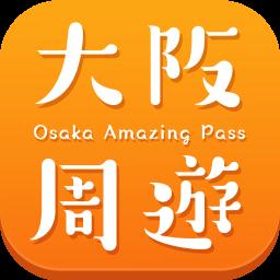 大阪周游卡官方App(Osaka Amazing Pass)
