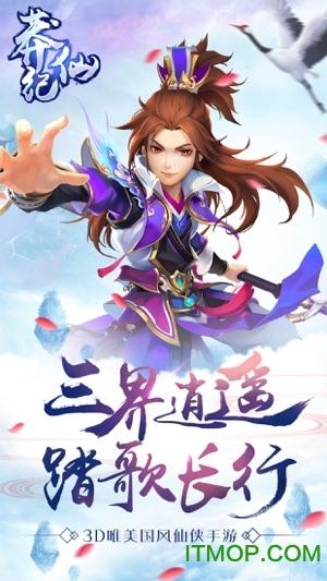 莽仙纪手游苹果版 v1.2.5 iPhone版 3