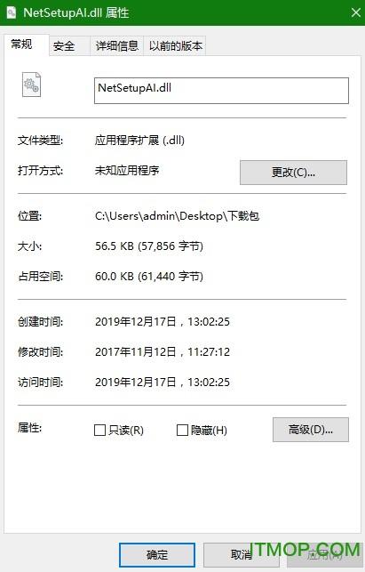 NetSetupAI.dll文件  0
