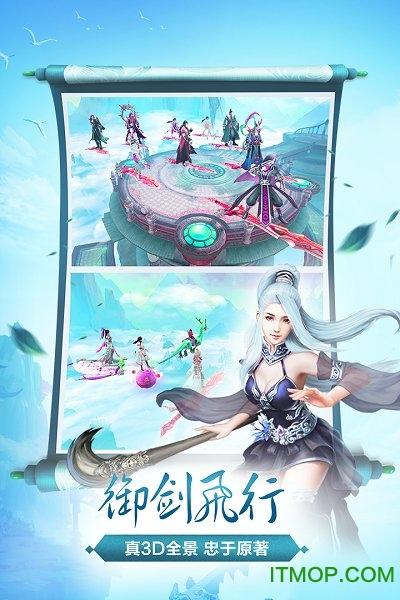 仙灵剑OL v1.01 安卓版 3