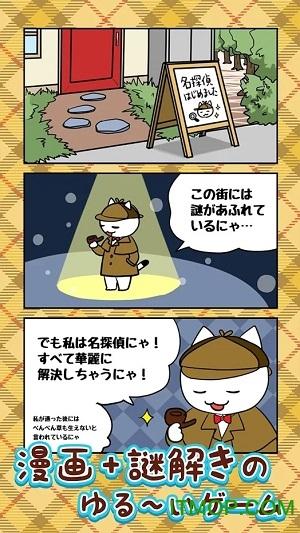 白猫侦探事务所游戏