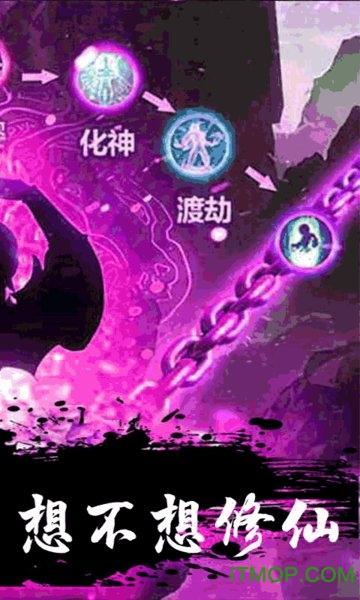 上古修仙 v2.0 安卓版 1