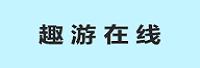深圳市趣游在线科技有限公司
