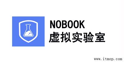 nb虚拟实验室