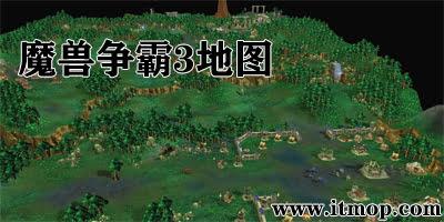 魔兽争霸3地图