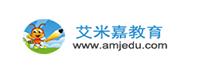 艾米嘉北京教育科技有限公司