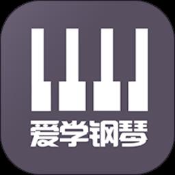 爱学钢琴教学