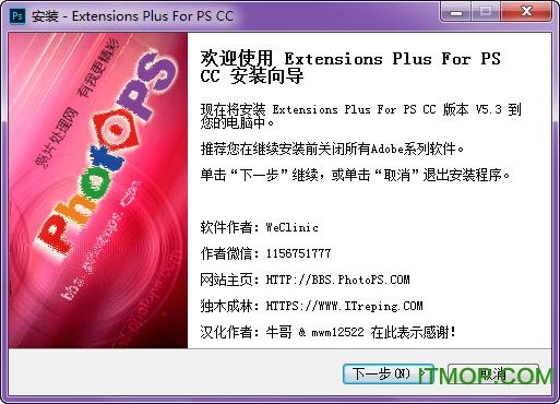 Photoshop超级扩展面板合集中文版 v5.3 免费版 0