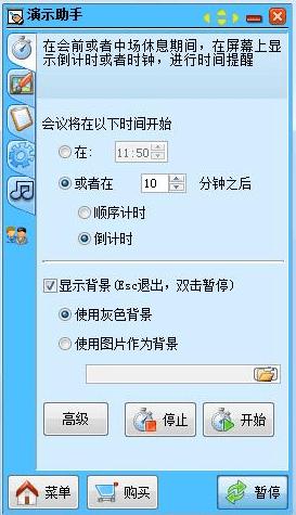 鸿合演示助手 v8.3.1.0 官方版 0