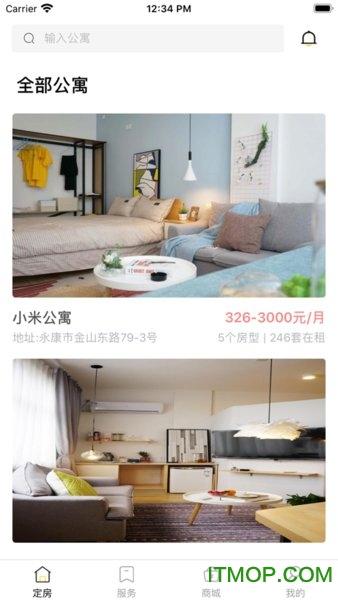 8901公寓手机版 v1.2.0 安卓版 2