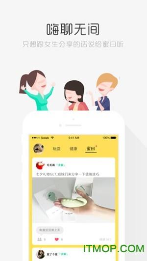 丽波怪兽趴青春版app(monster pub app) v4.2.1 安卓最新版 2