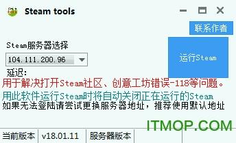Steam tools软件