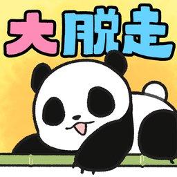 熊猫大逃脱