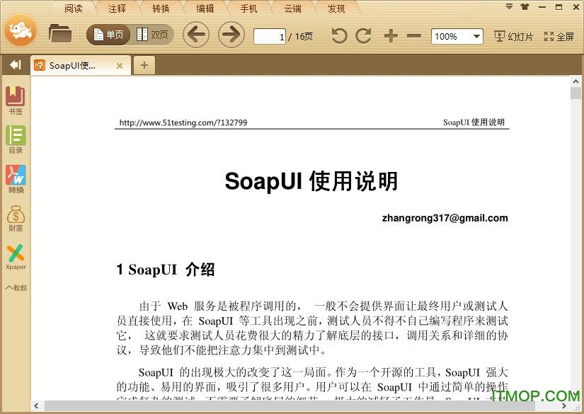 soapui使用手册 中文pdf版 0