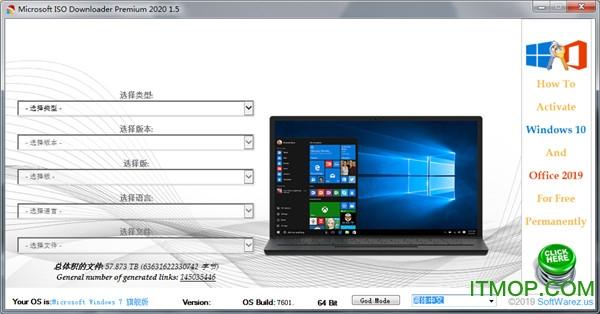 Microsoft ISO Downloader Premium 2020 v1.5 官方免费版 0