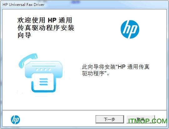 HP通用传真驱动HP Universal Fax Driver v2.0.135 官方版 0