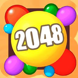 2048球球3D破解版