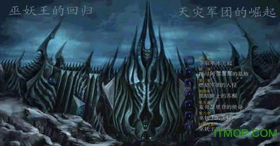 巫妖王的回归重制版魔兽地图下载
