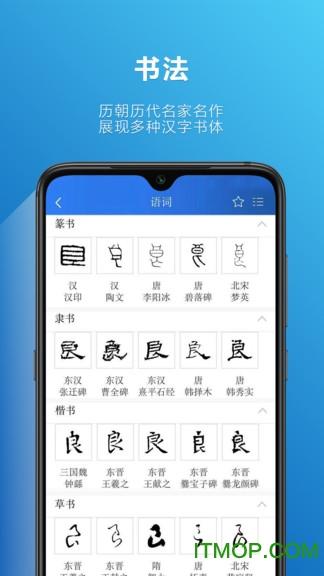 辞海手机版 v1.0.2 安卓版 0