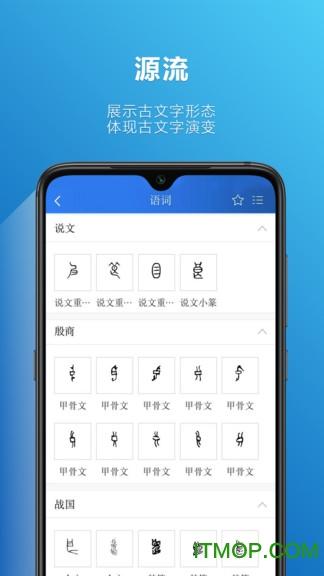 辞海手机版 v1.0.2 安卓版 1