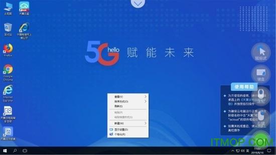 天翼云电脑app v1.20.0 安卓版1