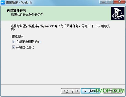 welink电脑版 v7.10.2 官方版 0